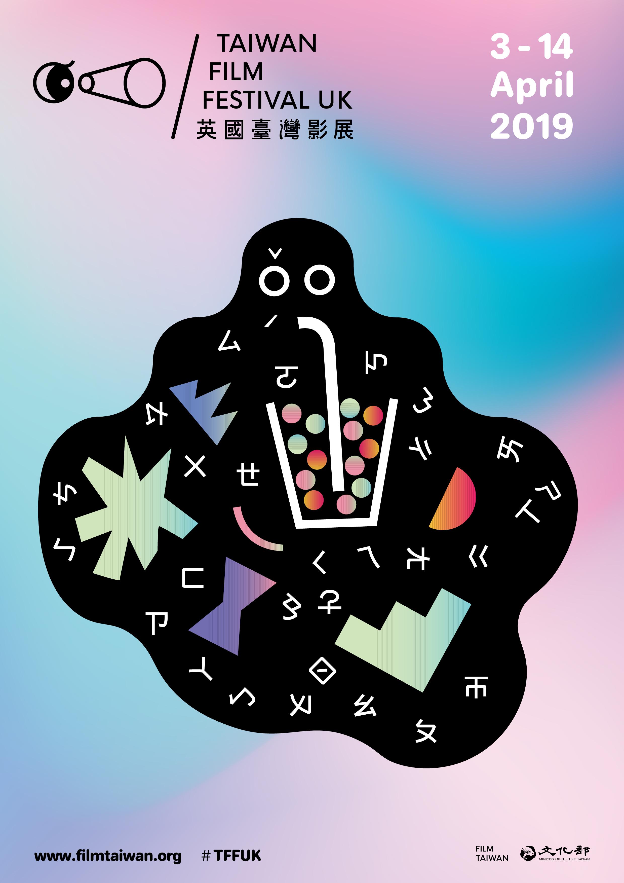 TFFUK poster 5 01