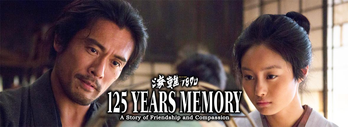 Free Japanese Movie Screening